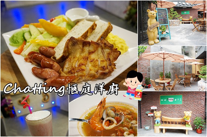Chatting愜庭洋廚咖啡廳