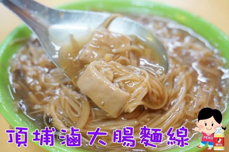 頂埔滷大腸麵線01