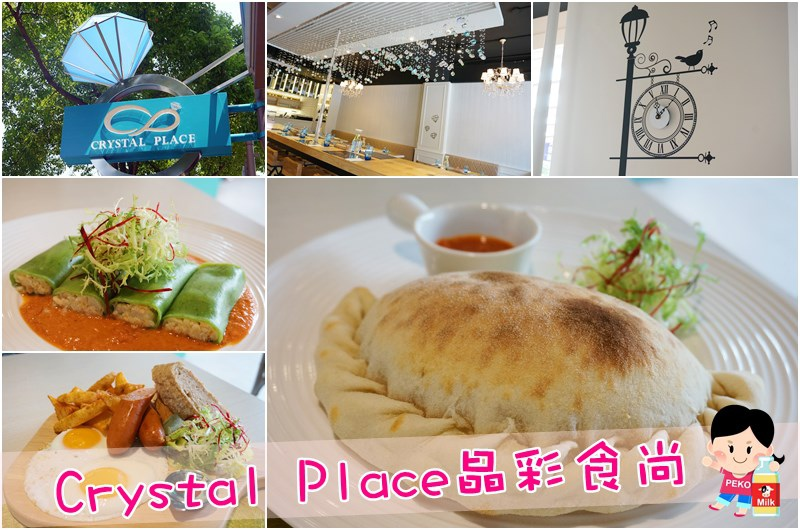 Crystal Place晶彩食尚 水晶餐廳
