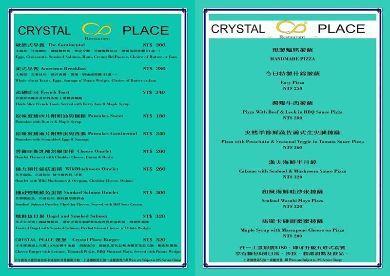 Crystal Place晶彩食尚菜單 01