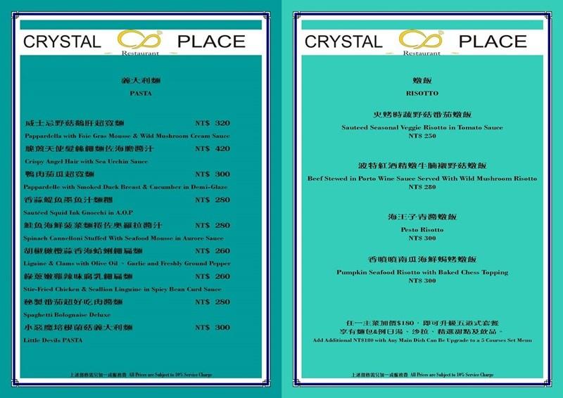 Crystal Place晶彩食尚菜單 02