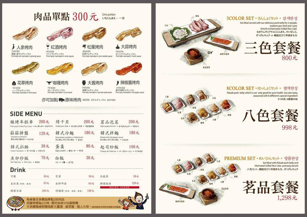 韓國第一品牌 八色韓式烤肉03-side