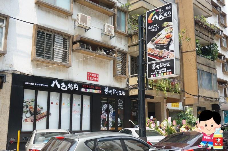 韓國第一品牌 八色韓式烤肉 韓國八色烤肉02