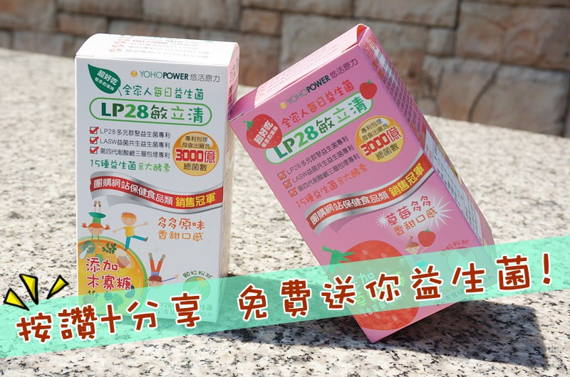 YohoPower悠活原力-第三代LP28敏立清益生菌09