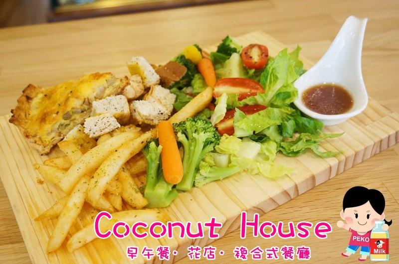 Coconut House早午餐 椰蓍花藝商行01