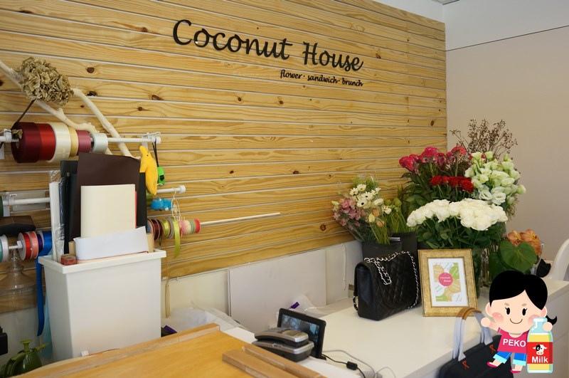 Coconut House早午餐 椰蓍花藝商行03-2