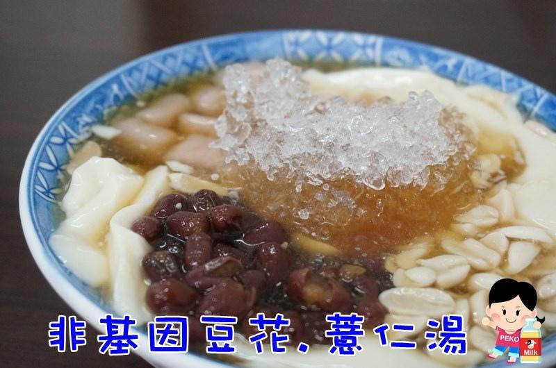 非基因豆花 薏仁湯01