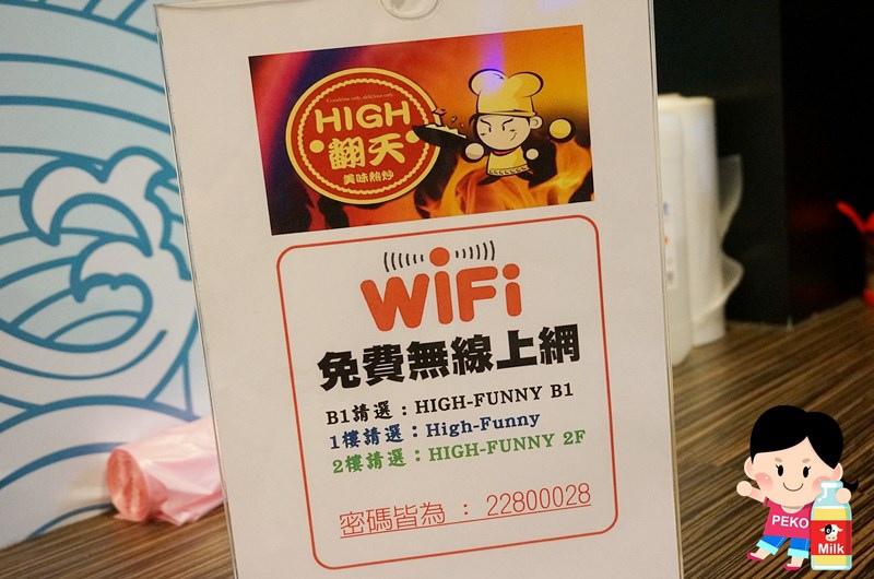 High翻天熱炒07
