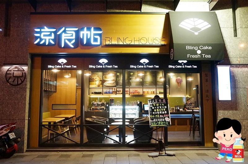 涼食帖 涼菓子 咖啡館01
