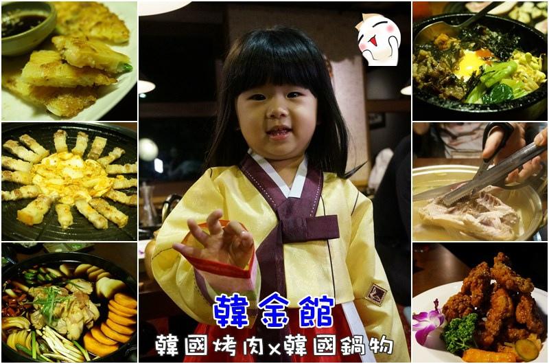韓金館 韓國烤肉.韓國鍋物