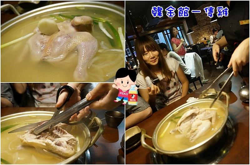 韓金館 韓國烤肉.韓國鍋物21