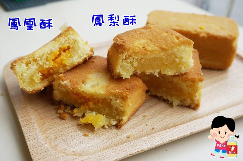 小潘鳳梨酥11