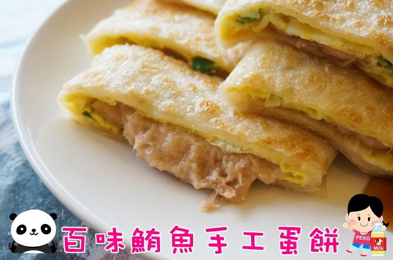 百味早餐 手工蛋餅01