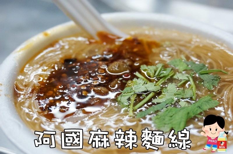 阿國麻辣麵線01