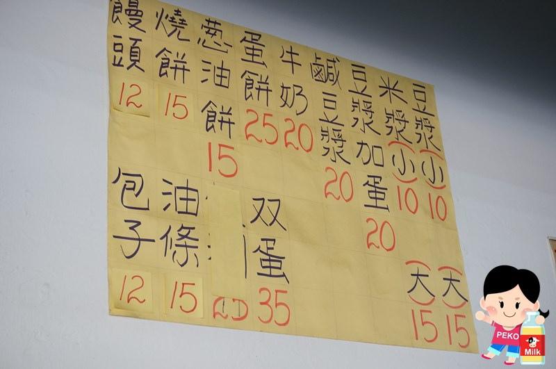 三重蛋餅大王05