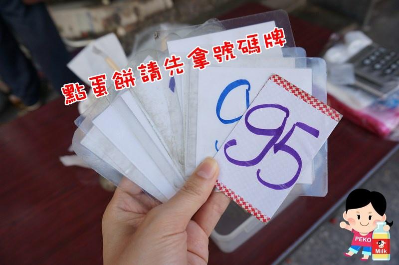 三重蛋餅大王04