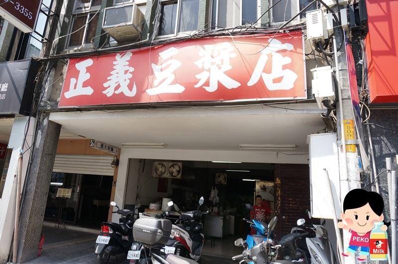 三重 正義豆漿店01