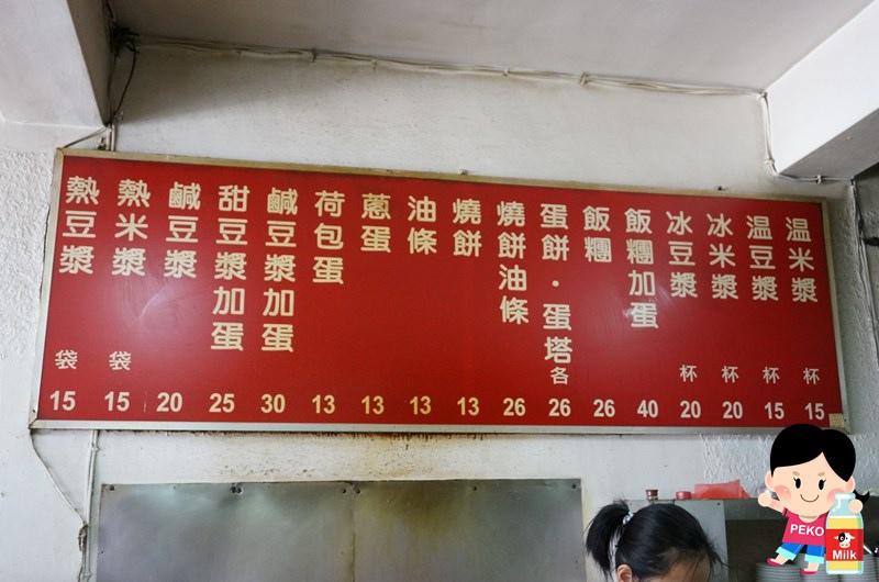 三重 正義豆漿店02