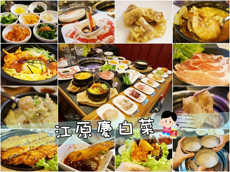 江原慶白菜1-1