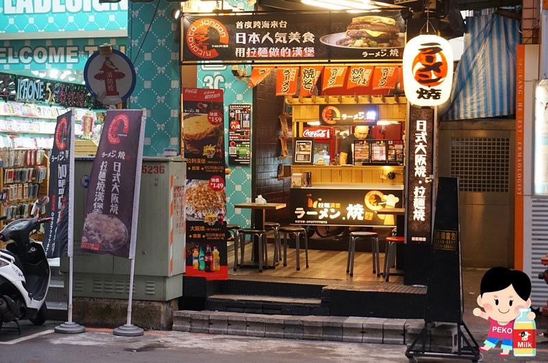 喜多方拉麵燒01