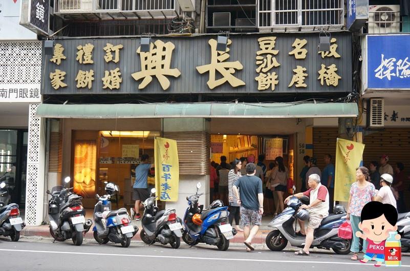 板橋長興豆沙餅01