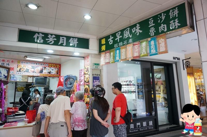 信芳餅店信芳月餅之家 豆沙餅01