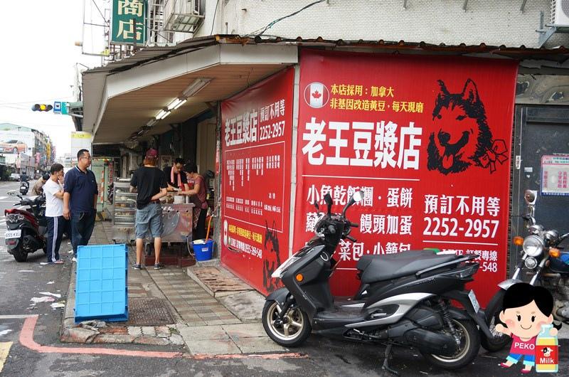 老王豆漿店 小魚乾飯糰01
