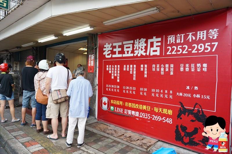 老王豆漿店 小魚乾飯糰02