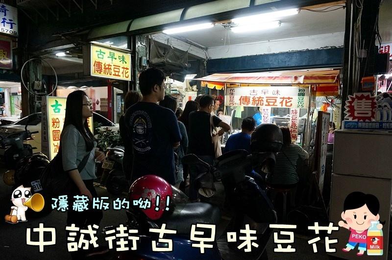 新莊 中誠街 古早味豆花01