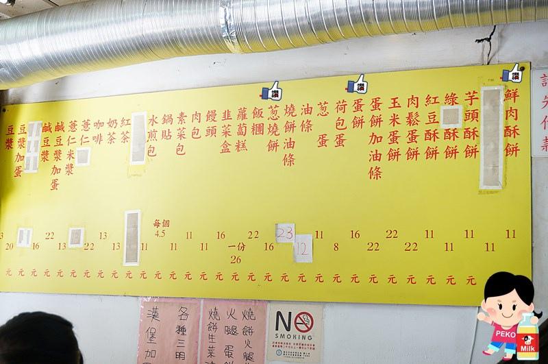 南京豆漿蔥燒餅專門店03