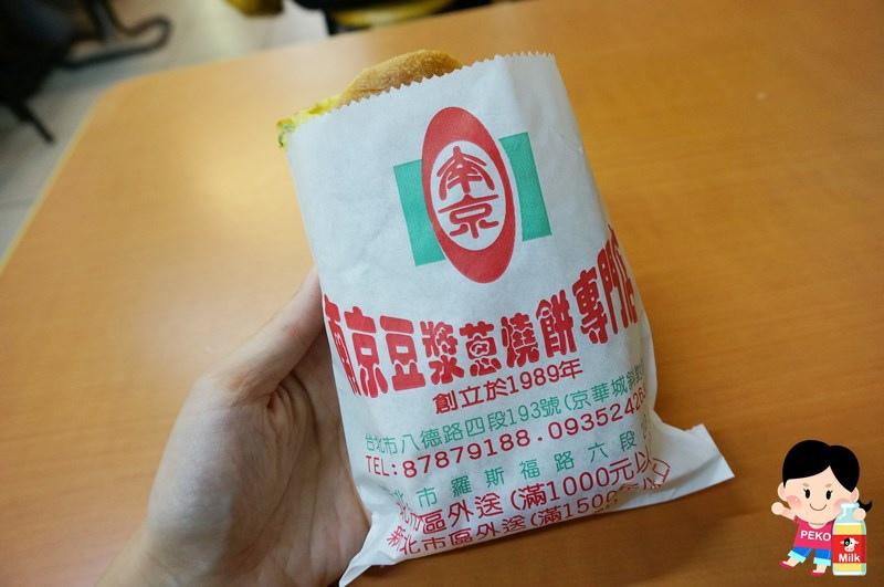 南京豆漿蔥燒餅專門店05