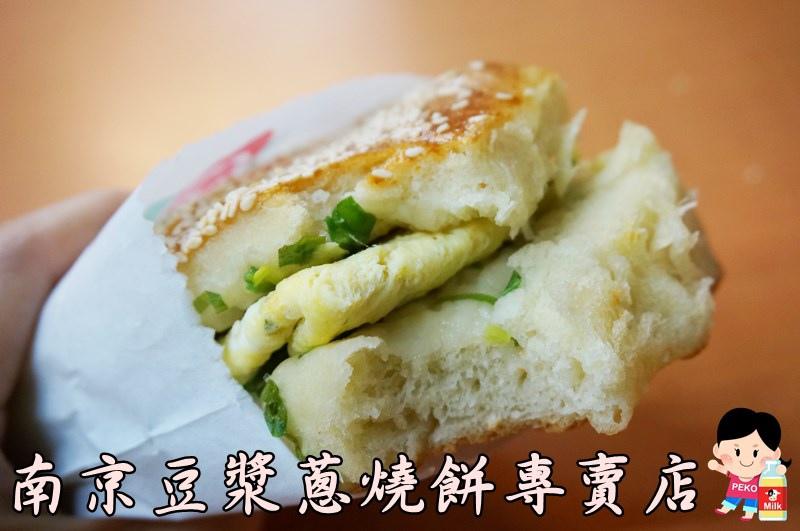 南京豆漿蔥燒餅專門店