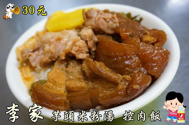 李家芋頭米粉湯 焢肉飯 控肉飯