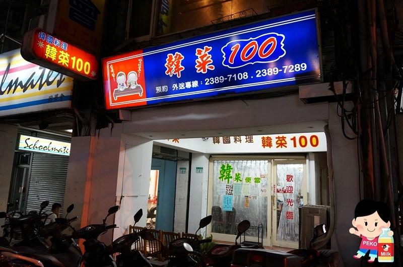 韓菜100 西門町韓式料理01