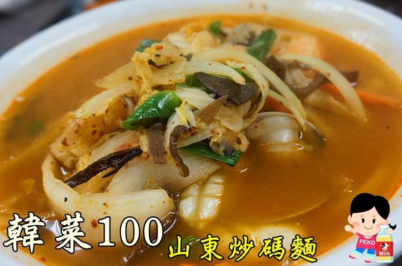 韓菜100 西門町韓式料理