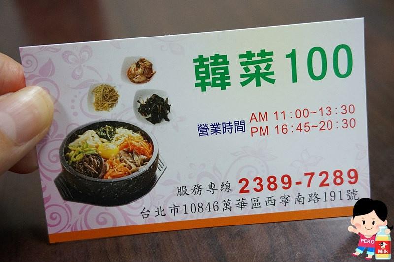 韓菜100 西門町韓式料理11
