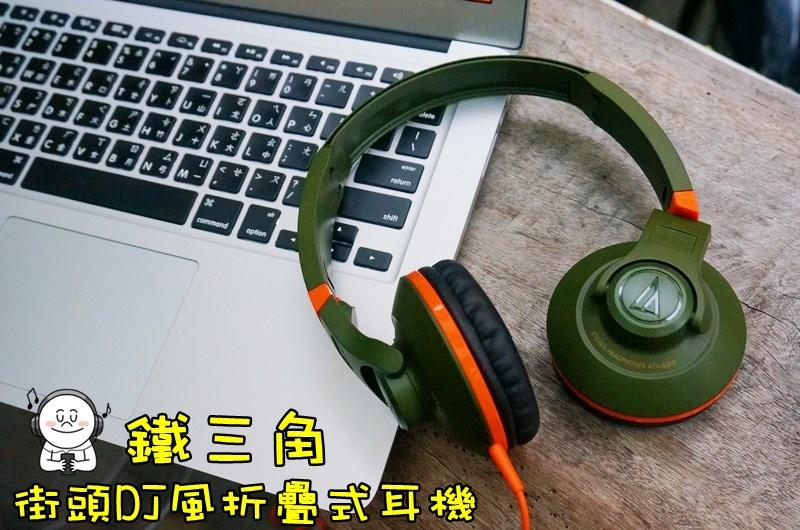 鐵三角 Audio-technica-街頭DJ風格可折疊式頭戴耳機(ATH-S300)