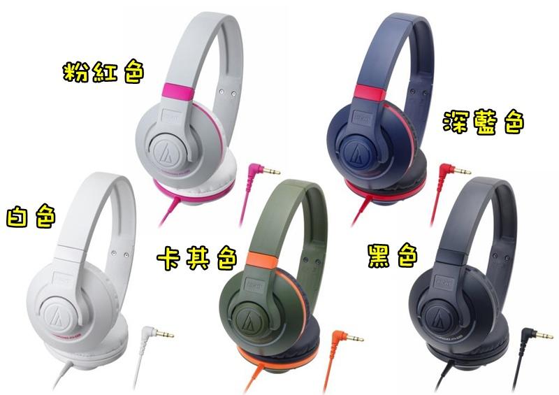 鐵三角 Audio-technica-街頭DJ風格可折疊式頭戴耳機(ATH-S300)10