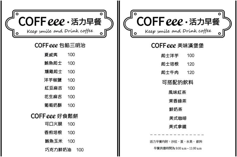 COFFeee04