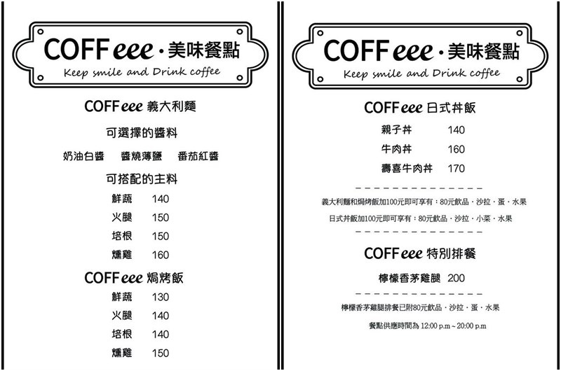 COFFeee05