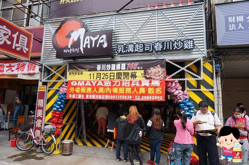 Omaya春川炒雞Omaya麻藥瘋雞01-2