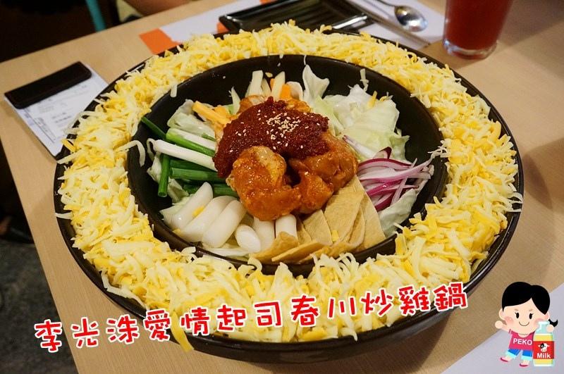 Omaya春川炒雞Omaya麻藥瘋雞18