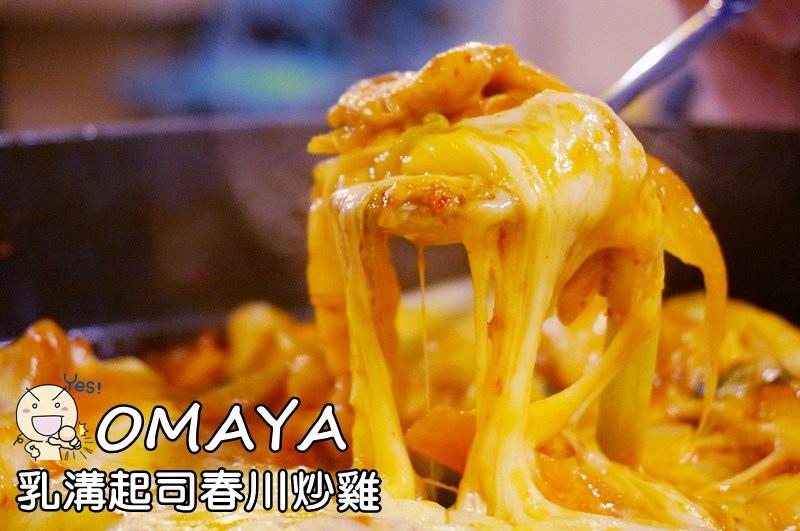 Omaya春川炒雞Omaya麻藥瘋雞