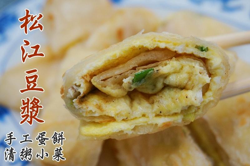 松江豆漿 手工蛋餅