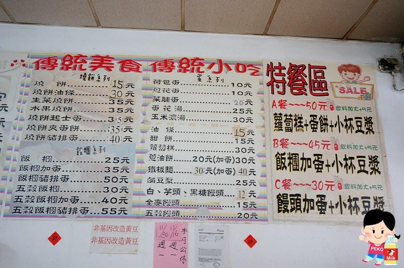 松江豆漿 手工蛋餅02