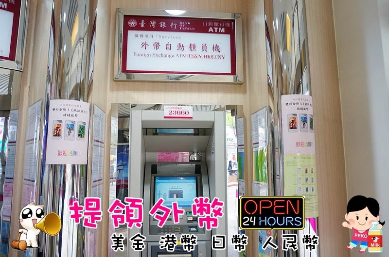 台灣銀行 外幣提款機 美金 日幣 港幣 人民幣