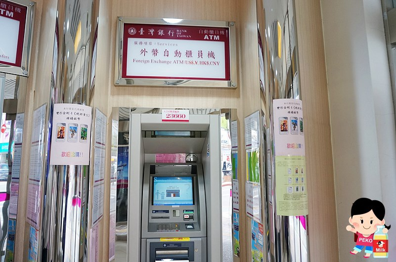 台灣銀行 外幣提款機 美金 日幣 港幣 人民幣02