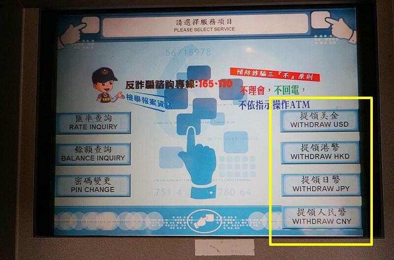 台灣銀行 外幣提款機 美金 日幣 港幣 人民幣04
