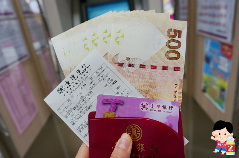 台灣銀行 外幣提款機 美金 日幣 港幣 人民幣07