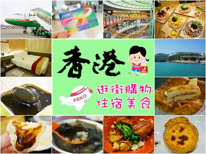 香港自由行01